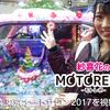 紗喜花のモトレポ!#12-4 東京オートサロン2017を視察!④最終回