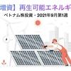 【有償増資】再生可能エネルギー関連銘柄GEG【ベトナム株投資・2021年9月第1週】