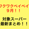 【PayPay】主婦必見!9月のワクワクペイペイ対象のスーパーマーケットまとめ最新情報!!