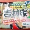 【アイランド食品】 横浜ラーメン吉村家 インスタントの生麺 有名店風にアレンジをして食べてみた