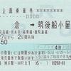 小倉→筑後船小屋 企画乗車券【NGC割】