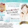美肌を作る保湿の重要性!アトピー肌、乾燥肌、敏感肌にアクアゲルマジェル