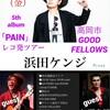 LIVE‼️ 12.18(金)高岡市GOOD FELLOWS 『浜田ケンジ5th album「PAIN」レコ発ツアー』