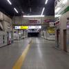 藤沢駅大規模改良工事について