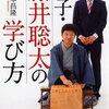 「弟子・藤井聡太の学び方」を読んだので、レビューしていくよ! with QMA