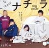 日本のドラマ『アンナチュラル』と海外ドラマ『シャーロック(SHERLOCK)』は似てる?