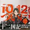 【18年ぶり】十二国記最新刊「白銀の墟 玄の月」発売おめでとうございます