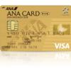 ANA VISAワイドゴールドカードで貯めたポイントをマイルへ交換する方法【2017年11月版】