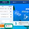 ANAでマイルを使ってゲットする特典航空券の発券方法