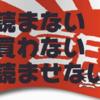 ミサイル防衛に猛反発の中国を支持する朝日新聞。