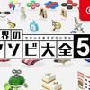 【Switch】世界のアソビ大全51 レビュー!