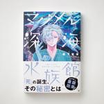 『マグメル深海水族館』第7巻5月8日(土)発売!!