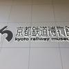 旅に出かけよう、歴史の交差点へ『京都鉄道ミステリー』クリアしました