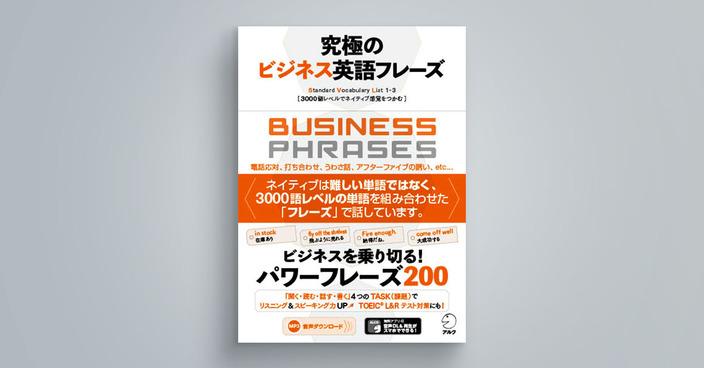 究極のビジネス英語フレーズ