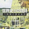 木畑洋一『二〇世紀の歴史』