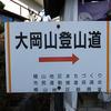 大岡山に登ってきた