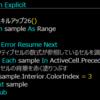 【Excel VBA学習 #26】数式が参照しているセルを調べる
