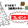 【3歳男児】クリスマス!どうする?