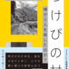 【ノンフィクション】『つけびの村』―限界集落での5人の連続殺人・放火事件
