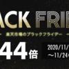【年に1度】楽天ブラックフライデー 0のつく日の買い物がお得!!~ポイント最大44倍~