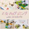 Z会プログラミングwith LEGO体験レポ【9回目】