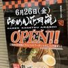 6/26(金)「らあめん花月嵐 西新宿六丁目店」が、十二社通りにオープン!