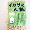 【イカサマ大根】そのまま食べてもおいしい切干大根