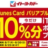 イトーヨーカドーでiTunesカード10%増量キャンペーン開催中 (2017年8月20日まで)