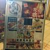 鶏三味 広島新幹線口店(東区若草町)