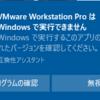 VMware Workstation Playerが起動しなくなったのでVC++ Redistributableを削除
