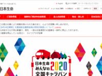 日本生命、セカンドライフに関する調査結果を発表