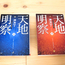 『天地明察』を読んで、渋川春海の生涯にグッときた話。