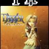 【泣きゲー】DAGGER 1章 Google Playで発売!【スマホ・Android】