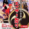 沖縄青年ふるさとエイサー祭り