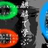 麒麟で学ぶ#9 「麒麟がくる」第9話は織田三郎信長の恐ろしさでいっぱい、そして明智十兵衛光秀は恋に落ちかけ?