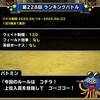 level.1806【ウェイト120】第228回闘技場ランキングバトル初日