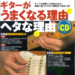 3/20(月・祝)野村大輔ギターセミナー&パーソナルクリニック開催します!