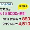 【最大1万5000円割引】OCNモバイルONE⇒MNPスマホ割引セール~3/5 AM9:30