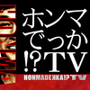 ホンマでっか!?TV 6/6 感想まとめ