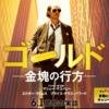 【映画】ゴールド/金塊の行方