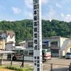 豪雪の村の道の駅! 長野県栄村(149/1741)