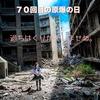 1.  70回目の原爆の日