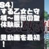 【初見動画】PS4【恋する乙女と守護の楯~薔薇の聖母~体験版】を遊んでみての感想!