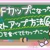 【バストアップ】B→Fになった私のバストアップ方法⑥~◯◯を食べてEカップに~