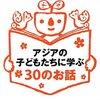 感動的ではあるが「日本人の心」に矮小化していないか?~1/3朝日新聞朝刊一面を読んで