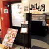 鶴橋風月 ヨドバシAKIBA店