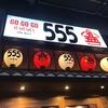 初めての『居酒屋555(ゴーゴーゴー)』はランチでカツカレー!@オンヌット店