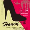 【5月は二つのHoney!5月6月Honey関連スケジュール】#amaimononight