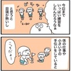 競技だけじゃない運動会【4コマ2本】