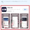 【大三国志】中華情報を攻略する
